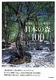日本の森100 日本森林インストラクター協会選定