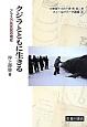 クジラとともに生きる フィールドワーク選書3 アラスカ先住民の現在