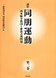 講座 同朋運動 西本願寺教団と部落差別問題(2)