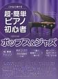 これなら弾ける 超・簡単 ピアノ初心者 ポップス&ジャズ