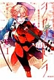 シャントラ-絶対依存の歌姫- (1)