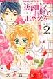 薔薇咲くお庭-ローズガーデン-でお茶会を メロディの事件簿6 (2)