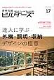 建築知識ビルダーズ Summer2014 達人に学ぶ外構・照明・収納デザインの極意 工務店、住宅・リフォーム会社で働く人のための仕事誌(17)