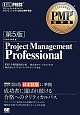Project Management Professional<第5版> PMP教科書