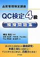 QC検定 4級 模擬問題集 品質管理検定講座