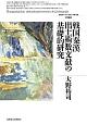 戦国秦漢 出土術数文献の基礎的研究