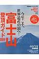 富士山登頂ガイド 2014 今年こそ、世界遺産の頂へ!