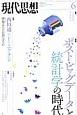 現代思想 2014.6 42-9 特集:ポスト・ビッグデータと統計学の時代
