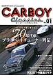 CARBOY CLASSICS 旧型自動車POWER UP MAGAZINE(1)