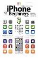 iPhone for Beginners<最新版> 基本操作から激安電話術までお得なワザ、全部入り! 簡単に、ハイレベル。