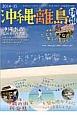 沖縄・離島情報 2014-2015 南の島のリゾートホテル、シティホテル、貸別荘、民宿