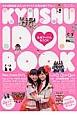 九州アイドルBOOK 九州・山口・沖縄のアイドル全54組365人を完全網