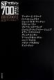 SFマガジン700 海外篇 創刊700号記念アンソロジー