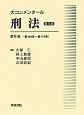 大コンメンタール刑法 第148条~第173条<第3版> (8)