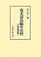 奄美諸島編年史料 古琉球期編(上)