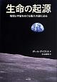 生命の起源 地球と宇宙をめぐる最大の謎に迫る