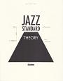 ジャズ・スタンダード・セオリー CD付 名曲から学ぶジャズ理論の全て