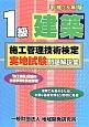 1級 建築 施工管理技術検定 実地試験問題解説集 平成26年