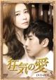 狂気の愛 DVD-BOX5