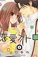 恋愛メトロ (1)