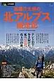 高橋庄太郎の北アルプス縦走記 別冊PEAKS テント泊で歩き続けた、延べ42日間、珠玉の山旅。