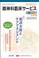 精神科臨床サービス 14-2 2014.5 特集:相談支援とケアマネジメント 福祉と医療を結ぶ専門誌