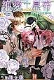 絶愛†皇帝 ドレイ姫に悪魔のキス (3)