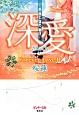 深愛~美桜と蓮の物語~ Forever Love (2)
