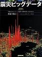 震災ビッグデータ 可視化された〈3・11の真実〉〈復興の鍵〉〈次世代