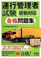 運行管理者試験(貨物対応) 合格問題集 一問一答式で効率的に学習!総仕上げには過去問題にチ