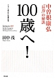 100歳へ! 中曽根康弘「長寿」の秘訣 人生と政治の危機管理