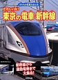 たのしいな!東京の電車・新幹線 のりもの写真えほん9 新幹線から通勤電車まで大集合!