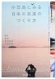小豆島にみる日本の未来のつくり方 瀬戸内国際芸術祭2013
