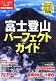 富士登山パーフェクトガイド 詳細4大ルート案内 お鉢めぐりと山頂での楽しみ方 富士登山詳細マップ・4大ルートガイド・お鉢めぐりマ