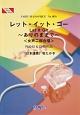 レット・イット・ゴー~ありのままで~ by 松たか子 女性二部合唱譜 ピアノ&コーラス