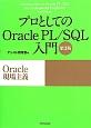 プロとしての Oracle PL/SQL 入門<第3版> Oracle現場主義