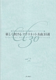 楽しく吹ける クラリネット名曲 30選 華やかな音色が奏でる 魅惑のレパートリー集(2)