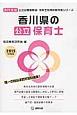 香川県の公立保育士 専門試験 2015
