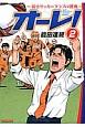 オ~レ!~弱小サッカークラブの挑戦~ (2)