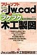 フリーソフトJw_cadでラクラク木工製図<Version7.11対応版> Jw_cad初の木工製図解説書!