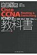 Cisco CCNA Routing&Switching教科書 ICND2編 [200-101J][200-120J]対応