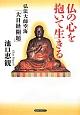 仏の心を抱いて生きる 弘法大師空海「大日経開題」