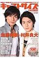 キャストサイズ 2014May 加藤和樹&村井良大 (11)