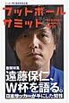 フットボールサミット 遠藤保仁、W杯を語る。日本サッカーが手にした知性 サッカー界の論客首脳会議(21)