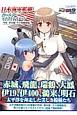 日本海軍艦艇 ガールズイラストレイテッド 空母・潜水艦・その他艦艇編