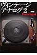 Stereo Sound ヴィンテージ・アナログ<保存版> (2)