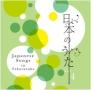 日本のうた Vol.4