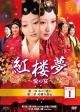 紅楼夢~愛の宴~ DVD-BOX1