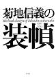 菊地信義の装幀 1997~2013