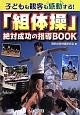 「組体操」絶対成功の指導BOOK 子どもも観客も感動する!